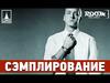 Сэмплирование (Eminem - Rap God)