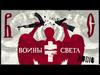 BRUTTO - Воины света (Cover Version | Audio)